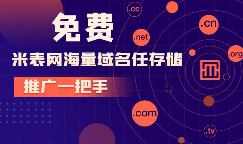 免费高速稳定的米表网mb.cn
