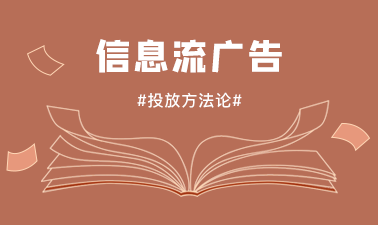 信息流广告投放方法论!