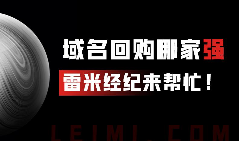 雷米网—专业域名经纪人
